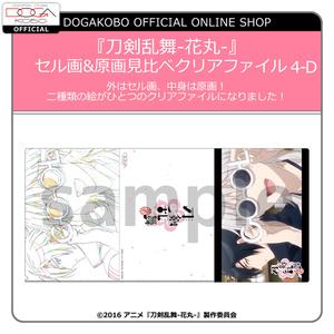 「刀剣乱舞-花丸-」セル画&原画見比べクリアファイル 4-D