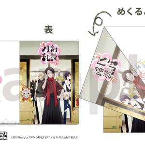 続『刀剣乱舞-花丸-』セル画&原画見比べクリアファイル 1-A