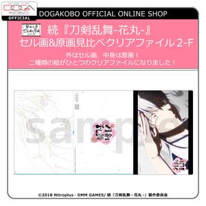 続『刀剣乱舞-花丸-』セル画&原画見比べクリアファイル 2-F