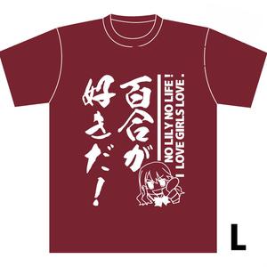 百合が好きだ!Tシャツ