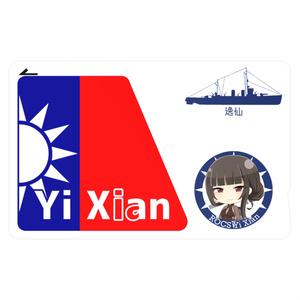 [戦艦少女R]逸仙 Yi Xian ICカードステッカー ポップ調