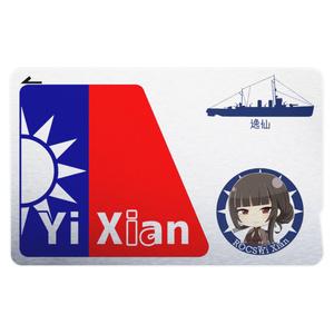 [戦艦少女R]逸仙 Yi Xian ICカードステッカー メタル調