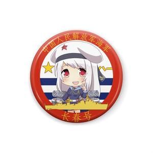 [戦艦少女R]長春 SD缶バッジ