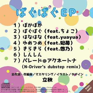 ぱぐぱぐEP(ダウンロード版)