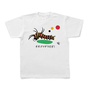 オオゴマダラだぞ!のTシャツ