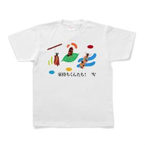 家持ちくんたち!のTシャツ