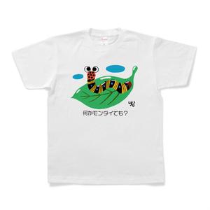 何かモンダイでも?のTシャツ