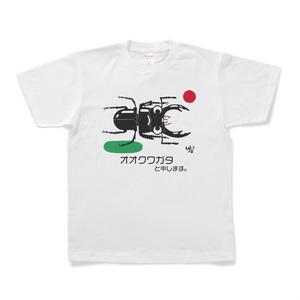 オオクワガタと申します。のTシャツ