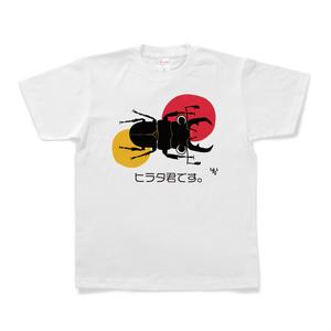 ヒラタ君です。のTシャツ
