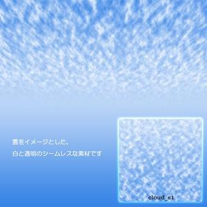 雲の素材お試し版(クリペ編)