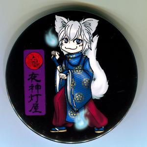 夜神灯屋バッジ(夜弓神楽狐之灯矢)