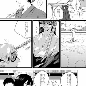白砂青松【土ミツ合同誌】