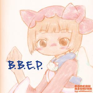 B.B.E.P.(ダウンロード版)
