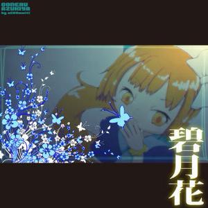 碧月花(CD版)