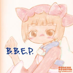 B.B.E.P.(CD版)