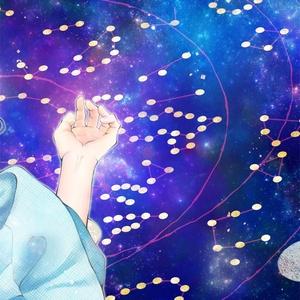 【メール便】星の宿り