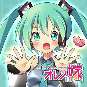 オレノ嫁18 (音楽CD)