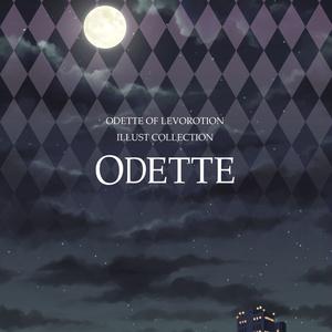【特典付】左廻しのオデットイラスト集「ODETTE(1)」