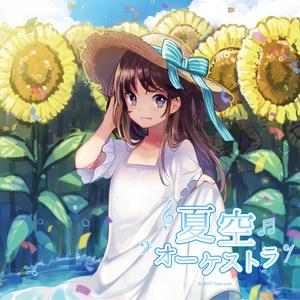 夏空オーケストラ(DL版)