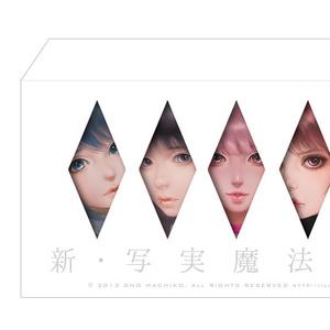 【まどマギ】 新・写実魔法少女 ポストカード5種セット(洋長3号封筒入り)