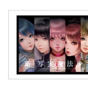 【まどマギ】 新・写実魔法少女 A4ポスター5種セット(角2封筒入り)