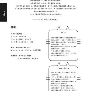 インセイン【うちの猫知りませんか?】デジタルデータ