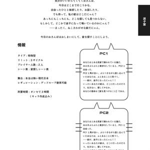 インセイン【おさんぽしてたら家が迷子になったにゃん!】デジタルデータ