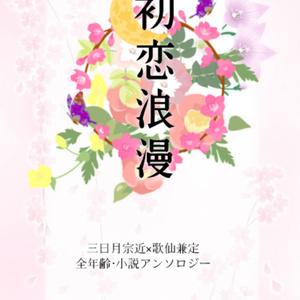 【三歌小説アンソロ】初恋浪漫