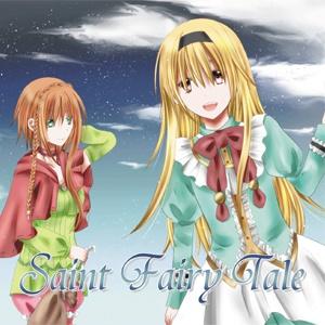 Saint Fairy Tale【前編】