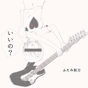いいの? (CD版/DL版)