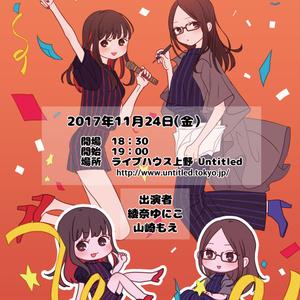 11月24日「綾奈のもえ仕事」イベントチケット
