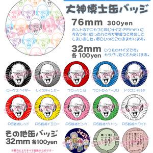 大神博士缶バッジ(76mm)