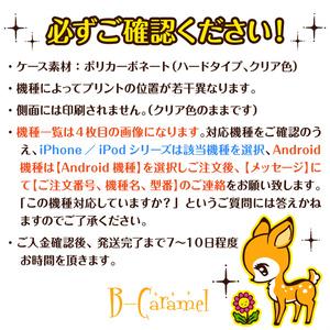 レトロポップ*バンビとうさぎのスマホケース【受注生産】