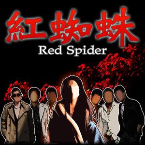 紅蜘蛛/Red Spider フルボイス版