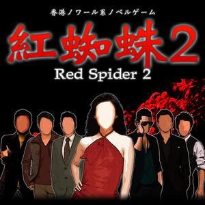 紅蜘蛛2 / Red Spider2 通常版