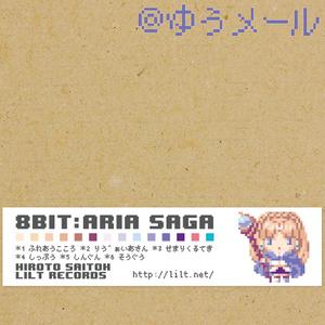 8BIT:ARIA SAGA【ゆうメール】