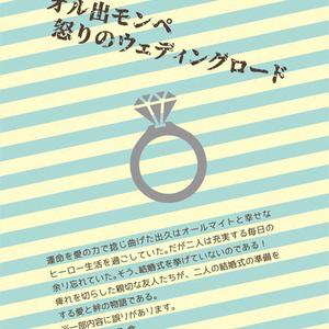 オル出『いいからお前ら結婚しろ!』
