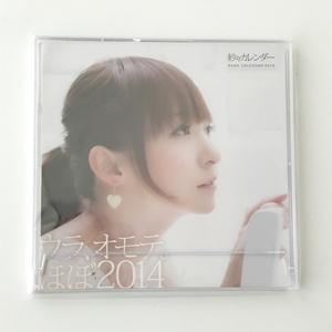 紗々カレンダーウラオモテ。ほぼ2014