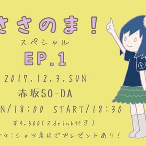 【LIVEチケット】ささのま!スペシャル EP.1