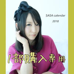 【業者発送】紗々カレンダー2018【1部購入専用】