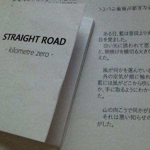 ストレイトロード - kilometre zero -