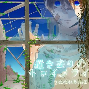 置き去りのトロイメライ (DL版/歌詞カードつき)