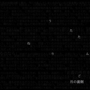 月の裏側 (DL版/歌詞カードつき)