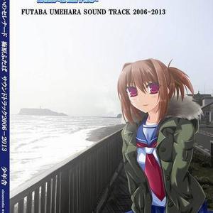 しおさいのセレナード サウンドトラック