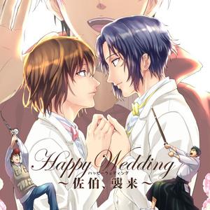 Happy Wedding~佐伯、襲来~