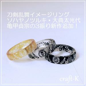 【刀剣乱舞】新刀剣イメージリング(包丁~日向正宗)