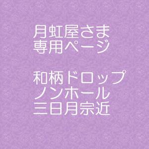 月虹屋さま専用ページ