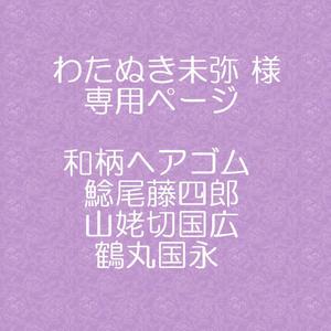 【専用ページ】わたぬき未弥さま【和柄ヘアゴム】