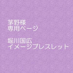 茅野様専用ページ