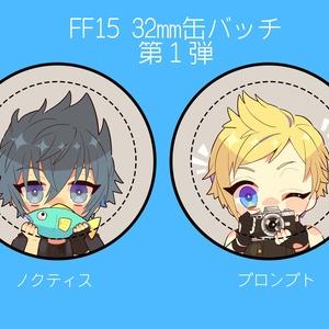 FF15 缶バッチ第1弾